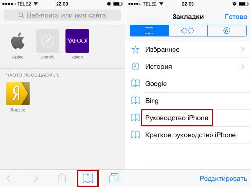 руководство iphone
