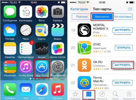 как установить приложение на айфон бесплатно