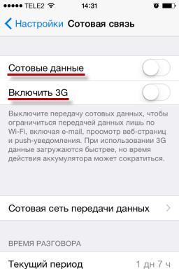 отключить мобильный интернет на айфоне