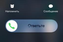 как скинуть звонок в айфоне