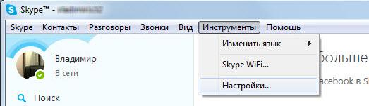 проверить веб камеру в скайпе