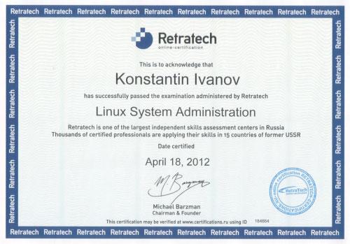 сертификация сисадмина