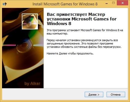 установить стандартные игры windows 10