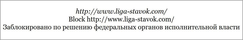 заблокированный сайт