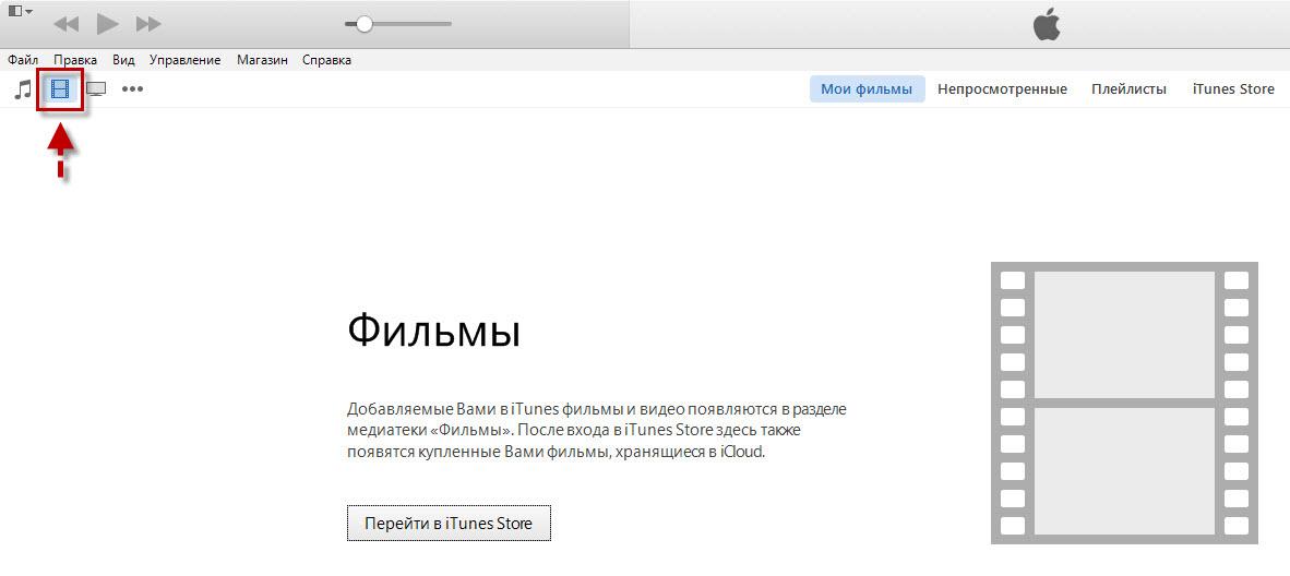 iTunes не видит фильм