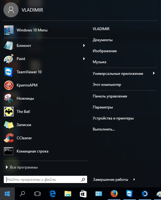 пуск в windows 10 как в windows 7