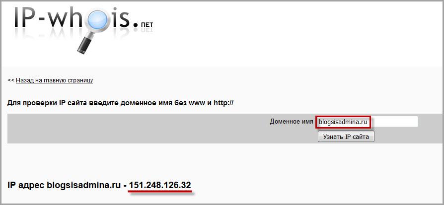 где узнать ip адрес сайта