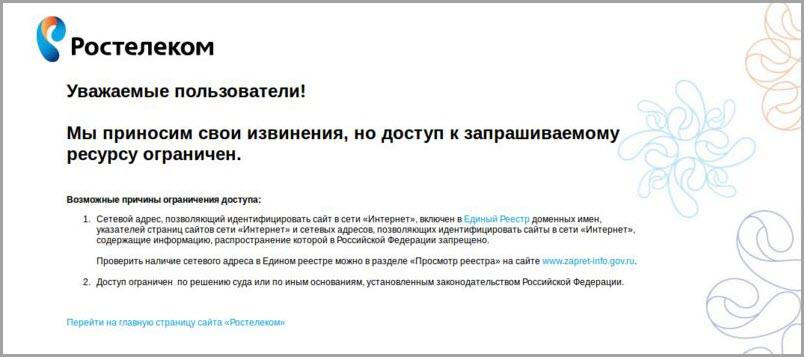ростелеком заблокировал сайт