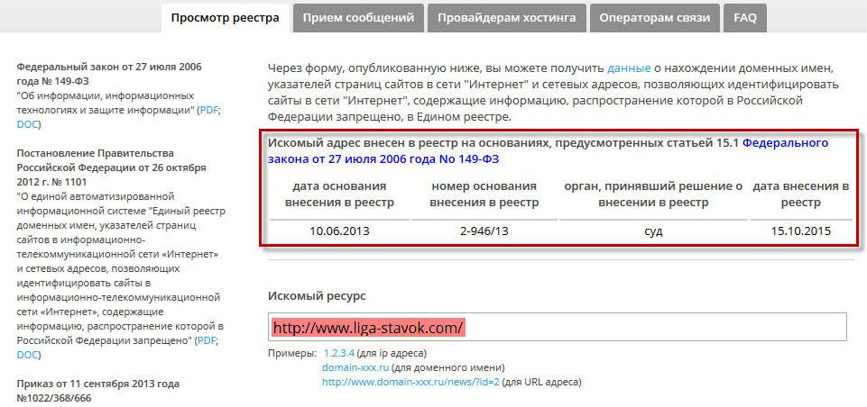 единый реестр запрещенных сайтов