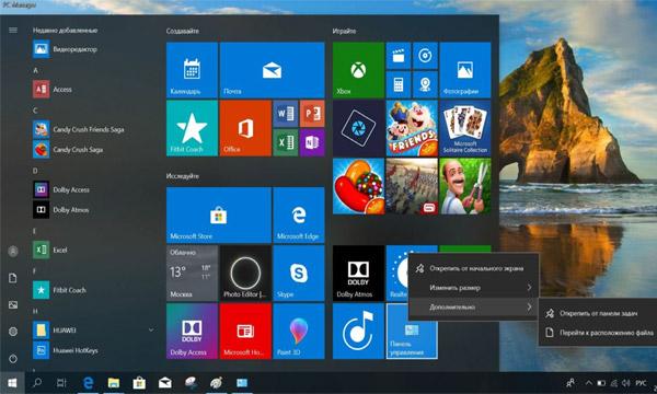 kak-v-windows-10-vyzvat-panel-upravleniya