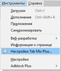 Настройки Tab Mix Plus
