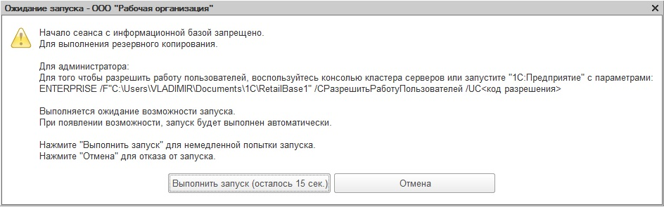 Начало сеанса с информационной базой запрещено