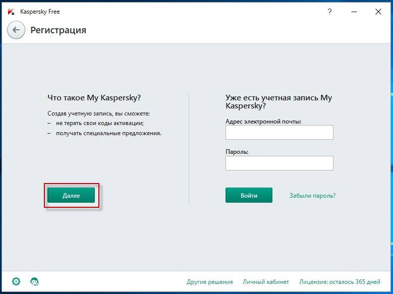 антивирус Касперского регистрация