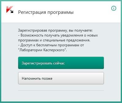 зарегистрировать Kaspersky Free