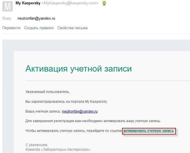 Kaspersky Free на год бесплатно