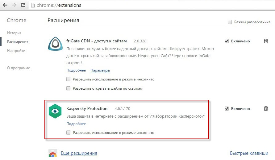 Kaspersky Protection