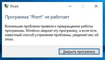 Программа ffcert не работает