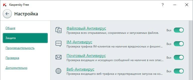 компоненты Kaspersky Free