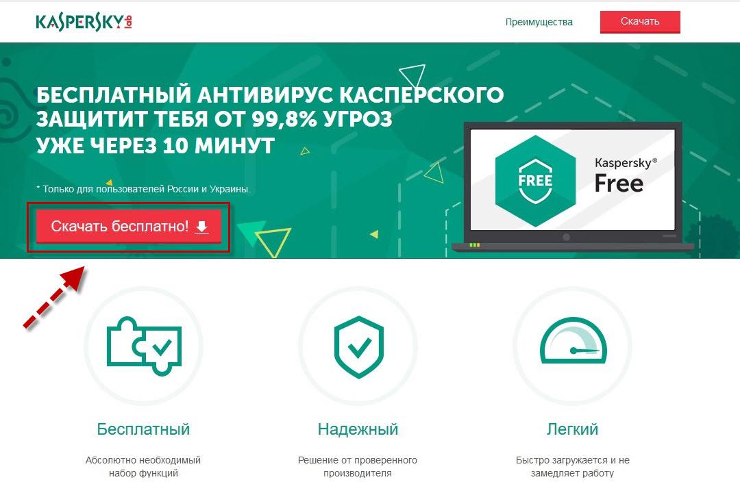 Kaspersky Free скачать бесплатно
