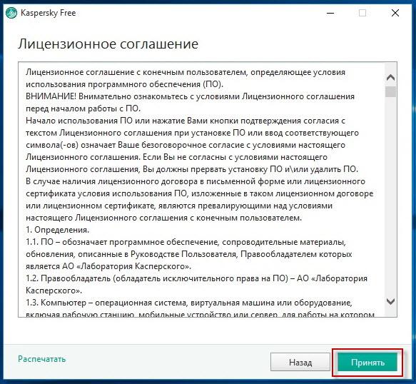 Kaspersky Free лицензия