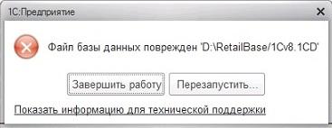 Файл базы данных поврежден 1Cv8.1CD
