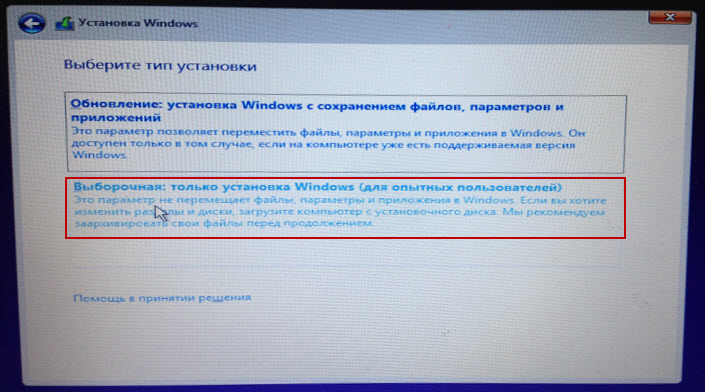 установить windows 10 с флешки