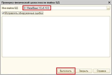 Файл базы данных поврежден 1С Предприятие