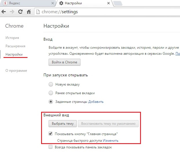 страница быстрого доступа в Google Chrome