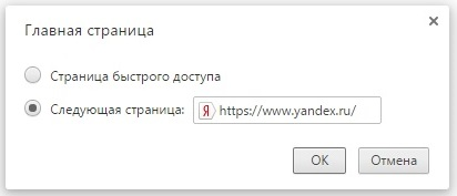 """Где в браузере Google Chrome кнопка """"Домой"""""""
