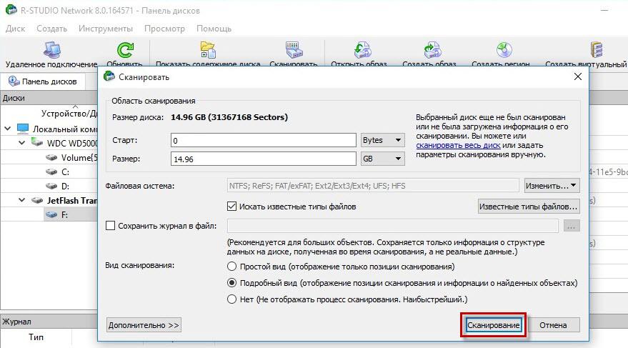 Восстановить файлы с флешки