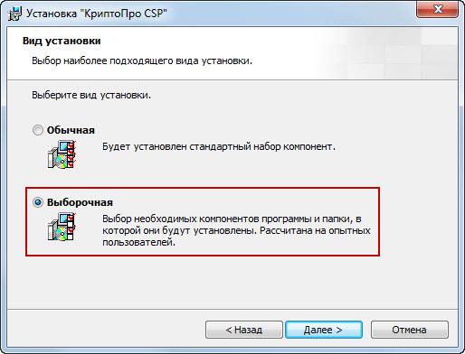 выбрать вид установки криптопро