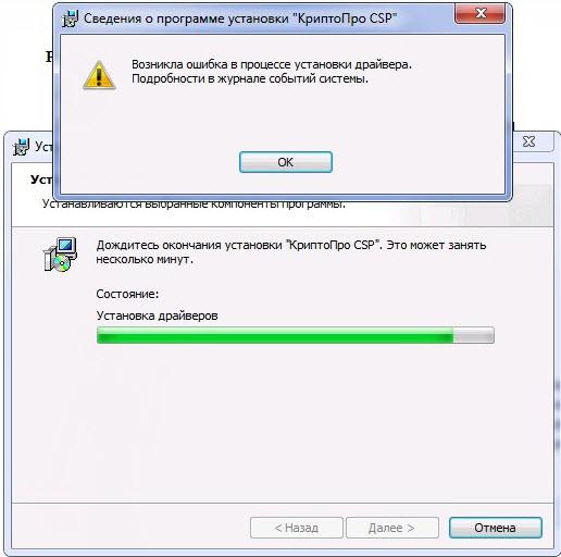 Возникла ошибка в процессе установки драйвера криптопро