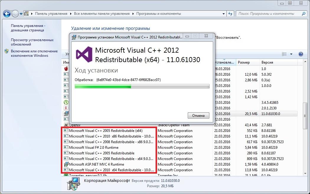 Ошибка при установке сборки microsoft vc80 crt