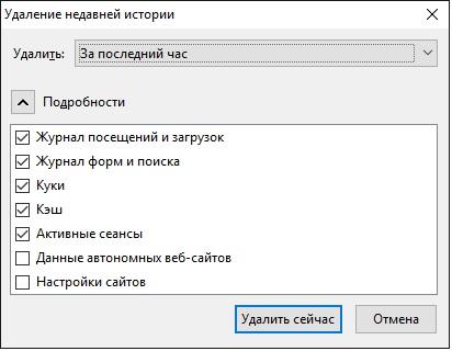 очистить кеш в Mozilla Firefox