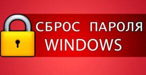 kak-legko-sbrosit-zabytyj-parol-v-lyuboj-versii-windows