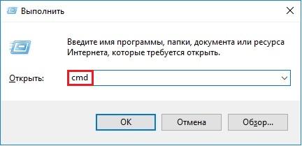 вызвать командную строку в Windows 10