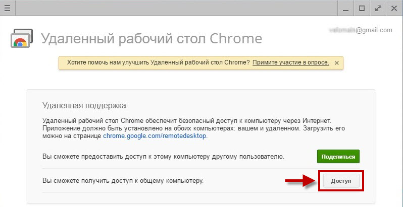 удаленка google chrome