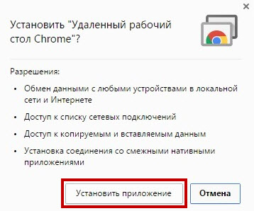 установить приложение в google chrome