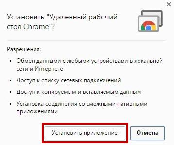 установить приложение в google chrome