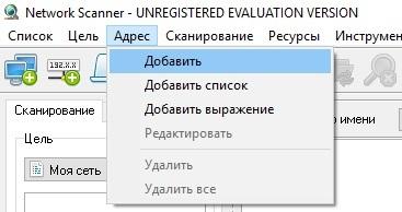 сканер общих ресурсов сети