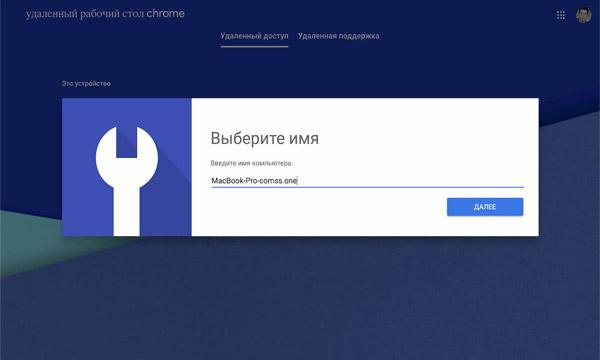udalennyj-rabochij-stol-google-chrome