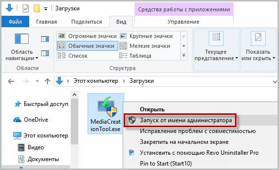 скачать официальную версию Windows 10