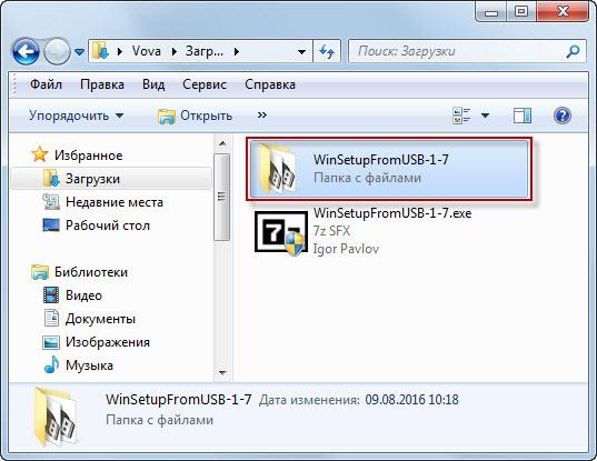 WinSetupFromUSB 1.7