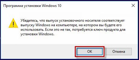 создать флешку с windows 10