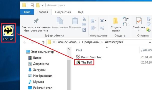 автозагрузка в Windows 10