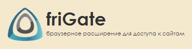 установить friGate