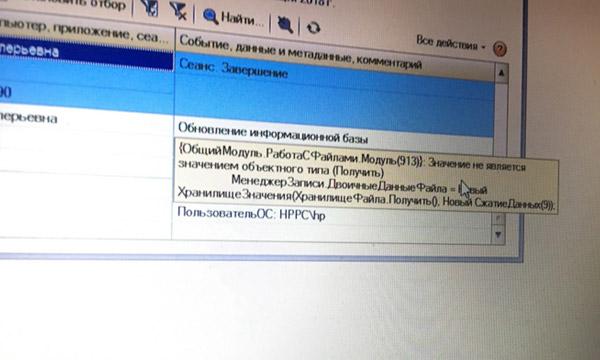 oshibka-pri-obnovlenii-1s-znachenie-ne-yavlyaetsya-znacheniem-obektnogo-tipa