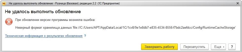 Неверный формат хранилища данных