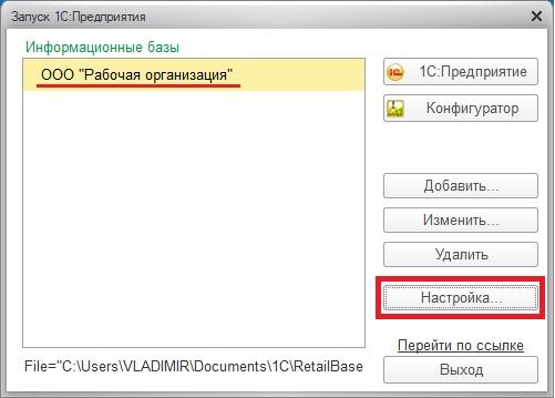 При обновлении 1с 8 неверный формат хранилища данных последнее обновление платформы 1с предприятие
