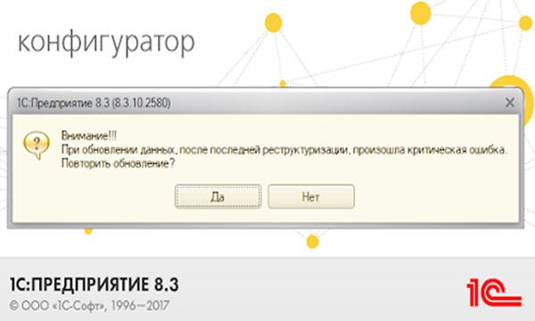 oshibka-pri-obnovlenii-1s-nevernyj-format-xranilishha-dannyx